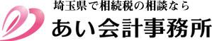 埼玉県で相続税の相談ならあい会計事務所