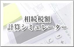 相続相談 相続税 公認会計士 さいたま市 埼玉県 あい会計事務所 相続税額計算シミュレーター