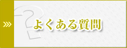 相続相談 相続税 公認会計士 さいたま市 埼玉県 あい会計事務所 よくある質問