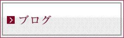 相続相談 相続税 公認会計士 さいたま市 埼玉県 あい会計事務所 ブログ