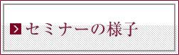 相続相談 相続税 公認会計士 さいたま市 埼玉県 あい会計事務所 セミナーの様子