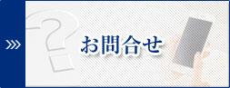 相続相談 相続税 公認会計士 さいたま市 埼玉県 あい会計事務所 お問合せ