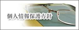 相続相談 相続税 公認会計士 さいたま市 埼玉県 あい会計事務所 個人情報保護方針