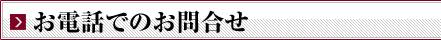 相続相談 相続税 公認会計士 さいたま市 埼玉県 あい会計事務所 お電話でのお問合せ
