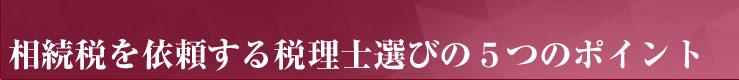 相続相談 相続税 公認会計士 さいたま市 埼玉県 あい会計事務所 相続税を依頼する税理士選びの5つのポイント
