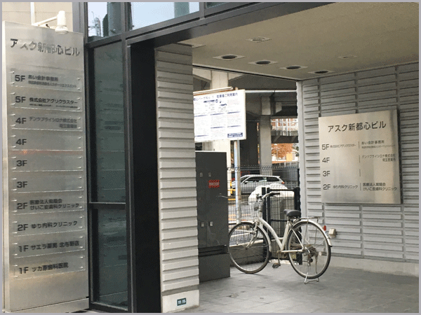 相続相談 相続税 公認会計士 さいたま市 埼玉県 あい会計事務所 ビル入り口写真