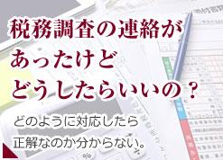 相続相談 相続税 公認会計士 さいたま市 埼玉県 あい会計事務所 税務調査の連絡があったけどどうしたらいいの?