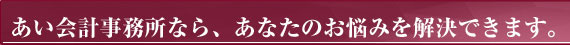 相続相談 相続税 公認会計士 さいたま市 埼玉県 あい会計事務所 あい会計事務所なら、あなたのお悩みを解決できます。