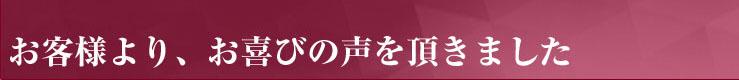 相続相談 相続税 公認会計士 さいたま市 埼玉県 あい会計事務所 お客様より、お喜びのこえを頂きました。