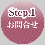 step1.お問合せ
