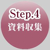 step4.資料収集