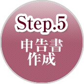 step5.申告書作成