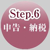 step6.申告・納税