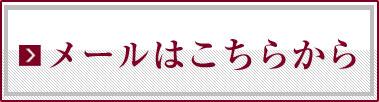 埼玉県 相続税 あい会計事務所 お問合せ イメージ