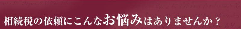 相続相談 相続税 公認会計士 さいたま市 埼玉県 あい会計事務所 相続税の依頼にこんなお悩みはありませんか?