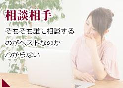 相続相談 相続税 公認会計士 さいたま市 埼玉県 あい会計事務所 そもそも誰に相談するのがベストなのかわからない