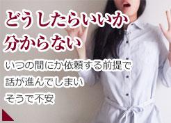 相続相談 相続税 公認会計士 さいたま市 埼玉県 あい会計事務所 いつの間にか依頼する前提で話がすすんでしまいそうで不安