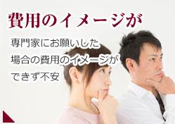 相続相談 相続税 公認会計士 さいたま市 埼玉県 あい会計事務所 専門家にお願いした場合の費用のイメージができず不安